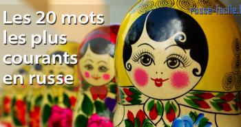 Les 20 mots les plus fréquemment utilisés en russe
