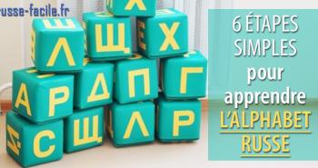 6 étapes faciles pour apprendre l'alphabet russe