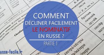 Comment décliner facilement le nominatif en russe (part.1)