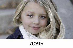 rf-fille-en-russe2
