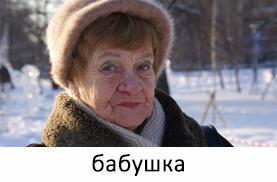 rf-grand-mère-russe2