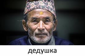 rf-grand-père-en-russe2