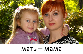 rf-maman-mère-en-russe2