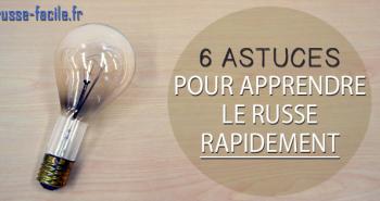 6 astuces pour apprendre le russe rapidement